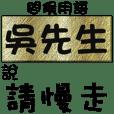 Name Sticker Series 1 - Mr. Wu