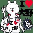 【大野】超好きスタンプ