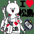 【松島】超好きスタンプ
