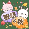 大人ほんわか敬語・丁寧語&秋セット