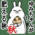 ゆみちゃんの名前スタンプ秋とハロウィン