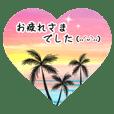 南国ハワイ風景とかわいい顔文字たち