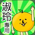 【淑玲】專用 名字貼圖 橘子