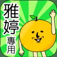 【雅婷】專用 名字貼圖 橘子