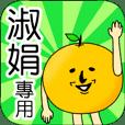 【淑娟】專用 名字貼圖 橘子