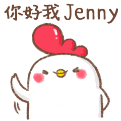 嗶嗶啵啵雞米花 Jenny姓名貼
