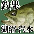 釣り・釣果報告スタンプ(湖沼・汽水編)