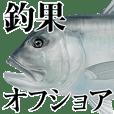 釣り・釣果報告スタンプ(オフショア編)