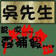 Name Sticker Series 2 - Mr. Wu