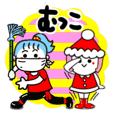 むつこさんスタンプ(秋・冬・正月)2