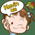 Kevin專用的