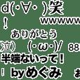 Megumi's flowing message