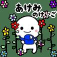 最高級「あけみ」動くスタンプNo.2敬語