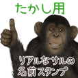Takashi Monkey's real name Sticker