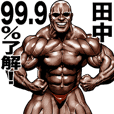 Tanaka dedicated Muscle macho sticker