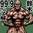 鈴木専用 筋肉マッチョマッスルスタンプ
