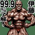 伊藤専用 筋肉マッチョマッスルスタンプ