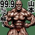Yamamoto dedicated Muscle macho sticker
