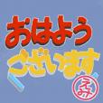 えみちゃんのハンコ入り浮き出るデカ文字