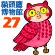 OWL Museum 27 (Chinese)