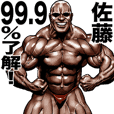 Sato dedicated Muscle macho sticker
