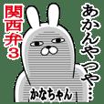 関西弁かなちゃんが使うスタンプ大阪弁3
