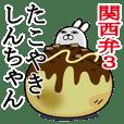 関西弁しんちゃんが使うスタンプ大阪弁3