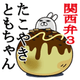 Sticker gift to tomo Funnyrabbit kansai3