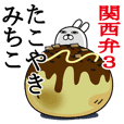 関西弁みちこが使うスタンプ大阪弁3