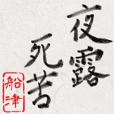 和風な筆文字名前スタンプ【船津】