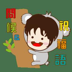 傑若米(可愛日常問候祝福語)