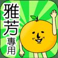 【雅芳】專用 名字貼圖 橘子