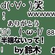 鈴木の激しく流れるメッセージ