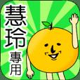【慧玲】專用 名字貼圖 橘子