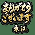 Kin no Keigo (for NAGAE) no.2041