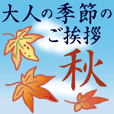Autumn greetings used by society people