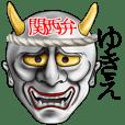 Yukie Hannya Kansaiben Sticker
