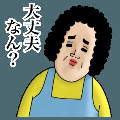 母からメッセージ13【過保護な母編】 - LINE スタンプ | LINE STORE