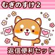 むぎのすけ2【返信便利セット】