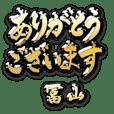 金の敬語 for「冨山」