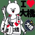 【大橋】超好きスタンプ
