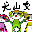 犬山家の3匹~一番太郎ノン子スパンキー~