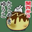 関西弁ゆうこが使うスタンプ大阪弁3