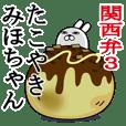 Sticker gift to miho Funnyrabbit kansai3