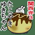 関西弁ゆきちゃんが使うスタンプ大阪弁3