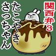 関西弁さっちゃんが使うスタンプ大阪弁3