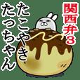 関西弁たっちゃんが使うスタンプ大阪弁3