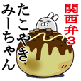 Sticker gift to mii Funnyrabbit kansai3