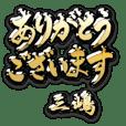 Kin no Keigo (for MISHIMA) no.1992