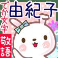 由紀子●でか文字■ゆる敬語名前スタンプ